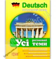Німецька мова Початковий рівень Усі розмовні теми Авт: Старченко Т. Вид: Торсінг
