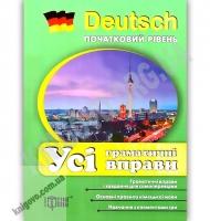 Німецька мова Початковий рівень Усі граматичні вправи Авт: Ткачова К. Вид: Торсінг