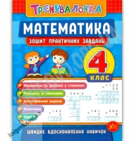Математика. 4 клас. Зошит практичних завдань