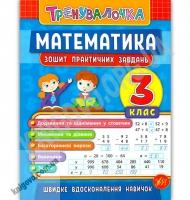 Математика. 3 клас. Зошит практичних завдань