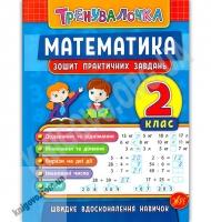 Математика. 2 клас. Зошит практичних завдань