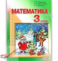 Зошит-підручник Математика 3 клас Частина 3 Авт: Захарова Г. Жемчужкіна Г. Вид: Розвиваюче навчання