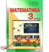 Зошит-підручник Математика 3 клас Частина 4 Авт: Захарова Г. Жемчужкіна Г. Вид: Розвиваюче навчання