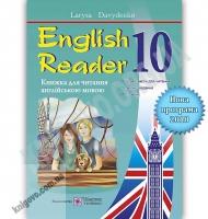 English Reader Книга для читання англійською мовою 10 клас Програма 2018 Авт: Давиденко Л. Вид: Підручники і Посібники