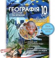 Навчальний комплект Географія Регіони та країни 10 клас Програма 2018 Авт: Бойко В. Вид: КОЛОФОН