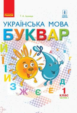 Українська мова Буквар 1 клас Частина 2 НУШ Авт: Іваниця Г. Вид: Ранок