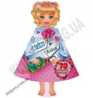 Одягни ляльку Аліса 70 багаторазових наліпок Вид: УЛА