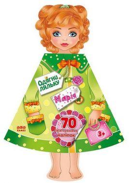 Одягни ляльку Марія 70 багаторазових наліпок Вид: УЛА