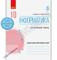 Зошит для практичних робіт Інформатика 10 клас Профільний рівень Програма 2018 Авт: Руденко В. Вид: Ранок