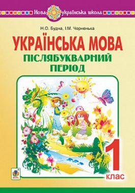 Післябукварний період Українська мова 1 клас НУШ Авт: Будна Н. Вид: Богдан