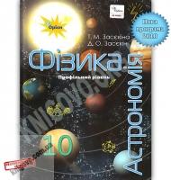 Підручник Фізика Астрономія 10 клас Профільний рівень Програма 2018 Авт: Засєкіна Т. Засєкін Д. Вид: Оріон