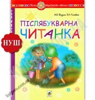 Післябукварна читанка 1 клас НУШ Авт: Будна Н. Вид: Богдан