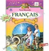 Підручник Французька мова 4 клас Поглиблений Нова програма Авт: Клименко Ю. Вид: Генеза