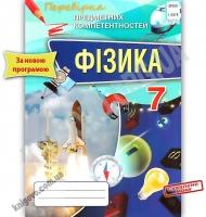 Перевірка предметних компетентностей Фізика 7 клас Авт: Засєкіна Т. Вид: Оріон
