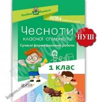 Чесноти класної спільноти Сучасні форми виховної роботи НУШ Авт: Оніщенко І. Вид: Основа