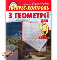 Експрес-контроль Геометрія 9 клас Авт: Тарасенкова Н. Вид: Освіта