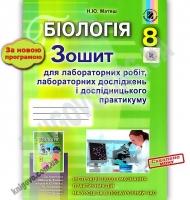 Біологія 8 клас Зошит для лабораторних робіт До підручника Матяш Н. Нова програма Авт: Матяш Н. Вид: Генеза