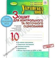 Українська мова 10 клас Зошит для контрольного оцінювання Російська мова навчання Програма 2018 Авт: Заболотний В. Вид: Генеза