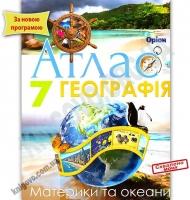 Атлас Географія 7 клас Материки та океани Нова програма Авт: Гільберг Т. Вид: Оріон