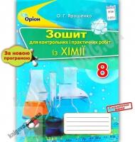 Зошит для контрольних і практичних робіт Хімія 8 клас Нова програма Авт: Ярошенко О. Вид: Оріон