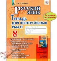 Тетрадь для контрольных работ Русский язык 8 класс 8 год обучения Авт: Самонова Е. Изд: Генеза