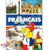 Підручник Французька мова 3 клас Другий рік навчання Програма 2004 Авт: Чумак Н. Вид: Ірпінь