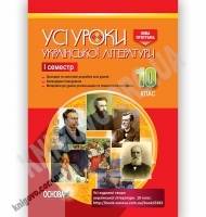 Усі уроки української літератури 10 клас І семестр Програма 2018 Авт: Гричина А. Вид: Основа