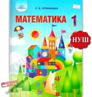 Підручник Математика 1 клас НУШ Авт: Оляницька Л. Вид: Грамота