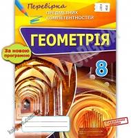 Перевірка предметних компетентностей Геометрія 8 клас Авт: Тарасенкова Н. Вид: Оріон