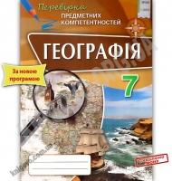 Перевірка предметних компетентностей Географія 7 клас Авт: Топузов О. Вид: Оріон