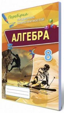 Перевірка предметних компетентностей Алгебра 8 клас Авт: Тарасенкова Н. Вид: Оріон