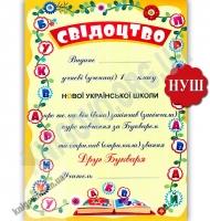 Диплом Прощавай Букварику ДПБ-3 НУШ Вид: Підручники і Посібники