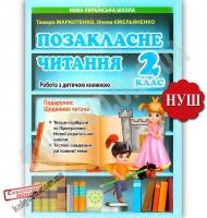 Позакласне читання 2 клас НУШ Авт: Маркотенко Т. Вид: Весна