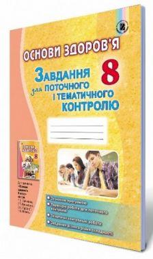 Основи здоров'я 8 клас Завдання для поточного і тематичного контролю Авт: Бойченко Т. Вид: Генеза