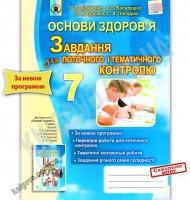 Основи здоров'я 7 клас Завдання для поточного і тематичного контролю Авт: Бойченко Т. Вид: Генеза