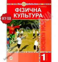 Конспекти уроків Фізична культура 1 клас НУШ Авт: Богайчук Р. Вид: Богдан