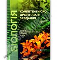 Біологія Компетентнісно орієнтовані завдання 6-11 класи Авт: Колядко С. Вид: Підручники і посібники