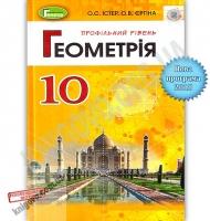 Підручник Геометрія 10 клас Профільний рівень Програма 2018 Авт: Істер О. Єргіна О. Вид: Генеза