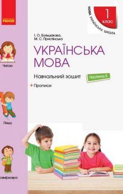 Навчальний зошит Українська мова 1 клас 3 Частина НУШ Авт: Большакова І. Вид: Ранок