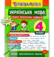 Українська мова. 4 клас. Зошит практичних завдань