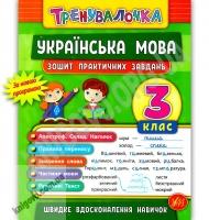 Українська мова. 3 клас. Зошит практичних завдань