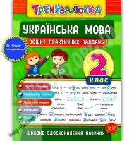 Українська мова. 2 клас. Зошит практичних завдань