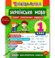 Українська мова. 1 клас. Зошит практичних завдань