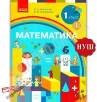 Учебник Математика 1 класс НУШ Авт: Скворцова С. Изд: Ранок