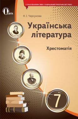 Українська література Хрестоматія 7 клас Оновлена програма Авт: Черсунова Н. Вид: Освіта