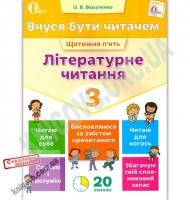 Вчуся бути читачем Літературне читання 3 клас Авт: Вашуленко О. Вид: Освіта