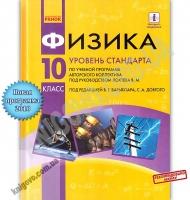 Учебник Физика 10 класс Стандарт Программа 2018 Локтева В. Авт: Барьяхтар В. Изд: Ранок