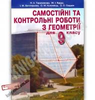 Самостійні та контрольні роботи Геометрія 9 клас Авт: Тарасенкова Н. Вид: Освіта
