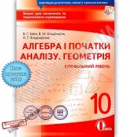 Зошит для поточного та тематичного оцінювання Алгебра Геометрія 10 клас Профільний рівень Програма 2018 Авт: Бевз В. Вид: Освіта