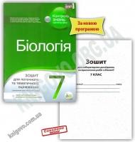 Зошит для поточного та тематичного оцінювання Біологія 7 клас Нова програма Авт: Юрченко Л. Вид: ПЕТ